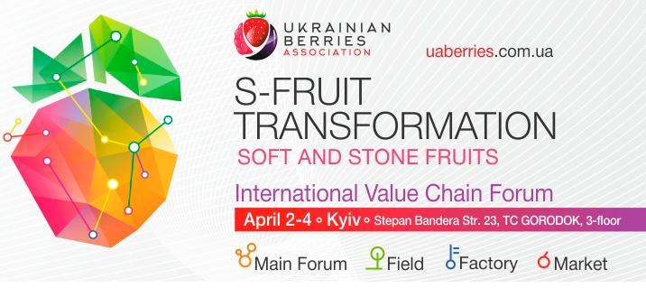 "Міжнародний Форум ""S-Fruit Transformation"""